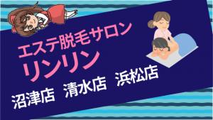 エステ脱毛サロンリンリン『沼津店』『清水店』『浜松店』