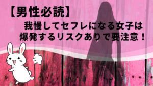 【男性必読】我慢してセフレになる女子は爆発するリスクありで要注意!