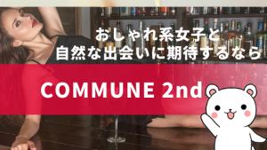 おしゃれ系女子と自然な出会いに期待するなら『COMMUNE 2nd』