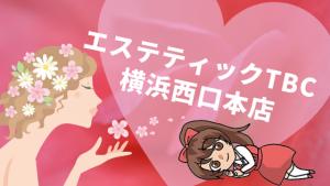 エステティックTBC 横浜西口本店