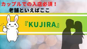 カップルでの入店必須!老舗といえばここ『KUJIRA』