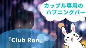 カップル専用のハプニングバー『Club Ron』