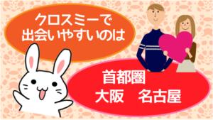 クロスミーで出会いやすいのは首都圏、大阪、名古屋