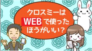 クロスミーはWEBで使ったほうがいい?