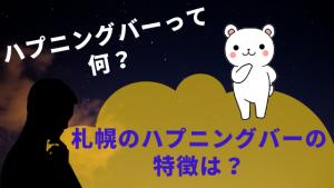 ハプニングバーって何?札幌のハプニングバーの特徴は?