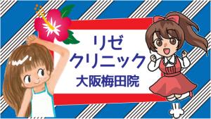 リゼクリニック大阪梅田院