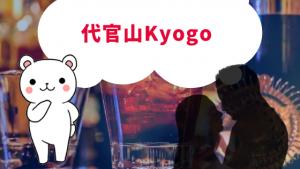 代官山Kyogo