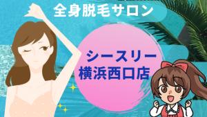 全身脱毛サロン シースリー横浜西口店