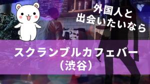 外国人と出会いたいなら『スクランブルカフェバー(渋谷)』