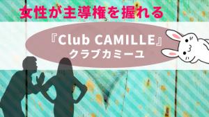 女性が主導権を握れる『Club CAMILLE』クラブカミーユ
