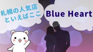 札幌の人気店といえばここ『Blue Heart』