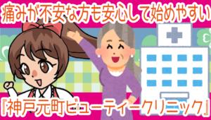 痛みが不安な方も安心して始めやすい『神戸元町ビューティークリニック』