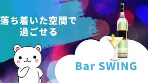 落ち着いた空間で過ごせる『Bar SWING』