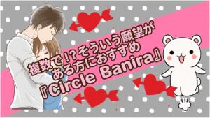 複数で!?そういう願望がある方におすすめ『Circle Banira』