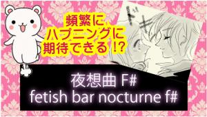 頻繁にハプニングに期待できる!?『夜想曲F#(fetish bar nocturne f#)』