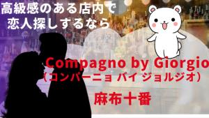 高級感のある店内で恋人探しするなら『Compagno by Giorgio (コンパーニョ バイ ジョルジオ)麻布十番』