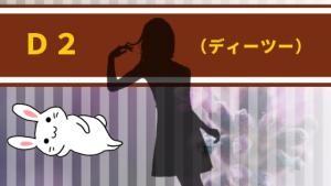 D2(ディーツー)