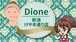 Dione新潟けやき通り店