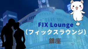 FIX Lounge(フィックスラウンジ)銀座