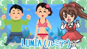LUMIA(ルミア)
