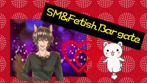 SM&Fetish Bar gate