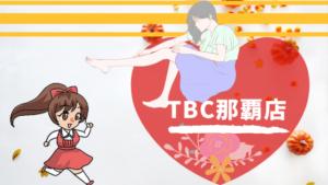 TBC那覇店
