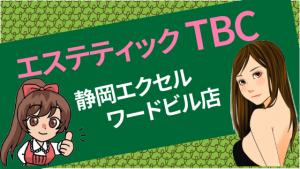エステティックTBC『静岡エクセルワードビル店』