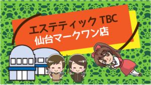 エステティックTBC 仙台マークワン店