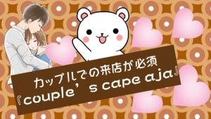 カップルでの来店が必須『couple's cape aja』