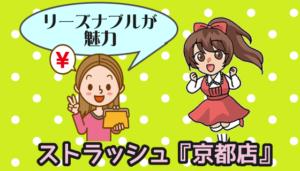 ストラッシュ『京都店』はリーズナブルが魅力