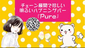 チェーン展開で珍しい明るいハプニングバー『Pure』