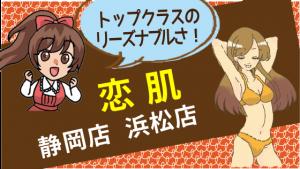トップクラスのリーズナブルさ!恋肌『静岡店』『浜松店』