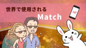 世界で使用されるMatch