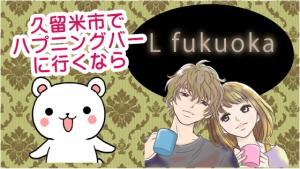 久留米市でハプニングバーに行くなら『L fukuoka』