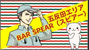 五反田エリアBAR SPEAR(スピアー)