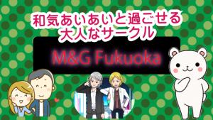 和気あいあいと過ごせる大人なサークル『M&G Fukuoka』