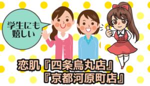 恋肌『四条烏丸店』『京都河原町店