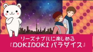リーズナブルに楽しめる『DOKIDOKIパラダイス』