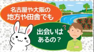 名古屋や大阪の地方や田舎でも出会いはあるの?