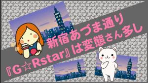 新宿あづま通り『G☆Rstar』は変態さん多し