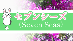 セブンシーズ (Seven Seas)
