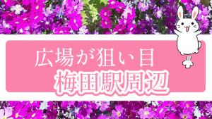 広場が狙い目『梅田駅周辺』