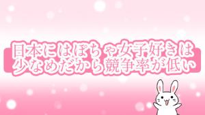日本にはぽちゃ女子好きは少なめだから競争率が低い