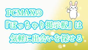 PCMAXの『ぽっちゃり掲示板』は気軽に出会いを探せる