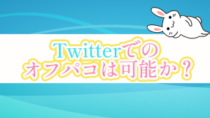 Twitterでのオフパコは可能か?