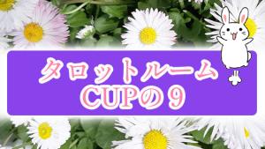 タロットルーム CUP(カップ)の9