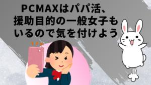 PCMAXはパパ活、援助目的の一般女子もいるので気を付けよう
