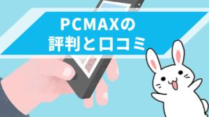 PCMAXの評判&口コミを全網羅!サクラを避けるログイン方法