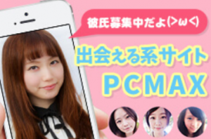 pcmax大学生
